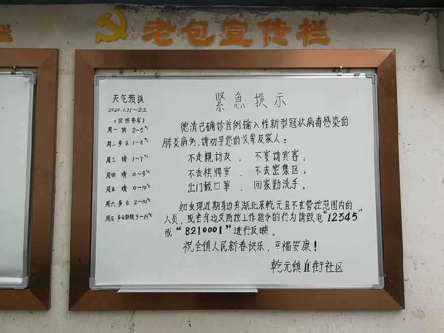 """""""云祝寿""""、黑板报……防控疫情"""