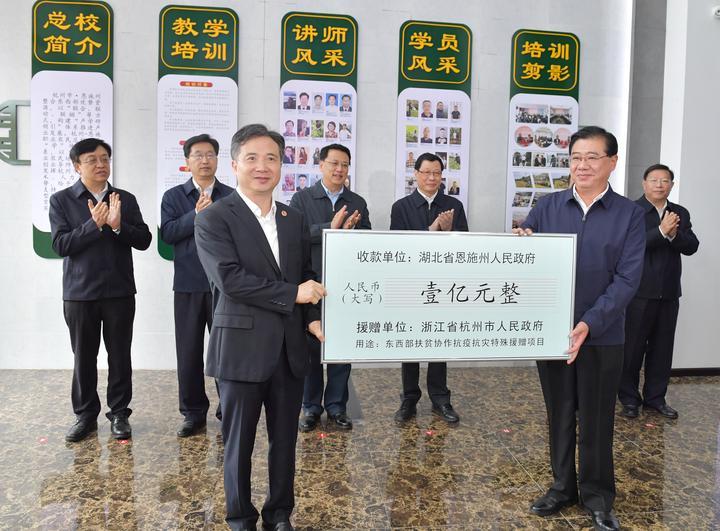 9月22日,省委书记袁家军出席杭恩东西部扶贫协作抗疫抗灾特殊帮扶资金援赠仪式。
